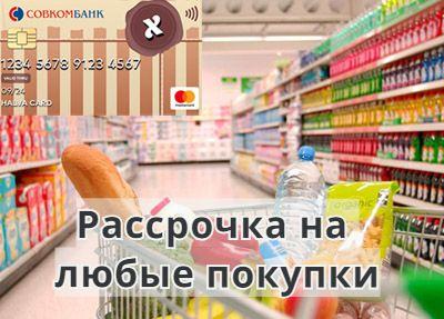 Рассрочка на покупку товаров по Халве от Совкомбанка