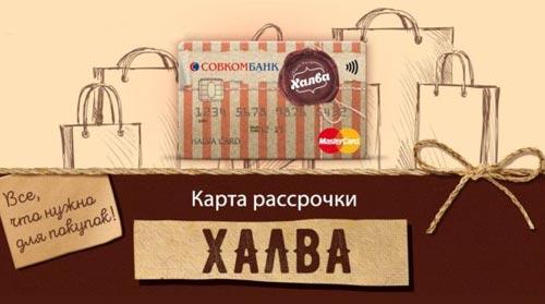 Карта рассрочки от Совкомбанка - требования к заемщику