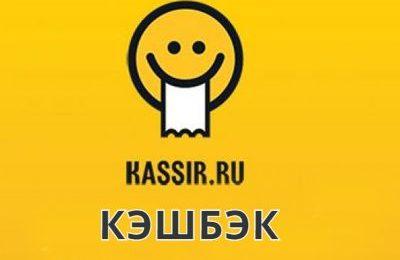 Кэшбэк Кассир.ру 3.8% – отзывы и лучшие кэшбэк сервисы