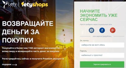 Регистрация на сайте Летишоп