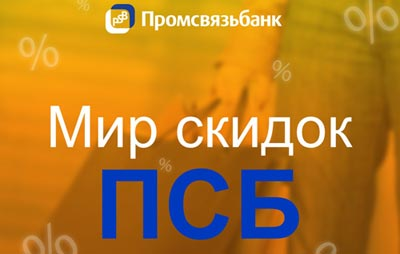 Мир скидок в ПСБ банке