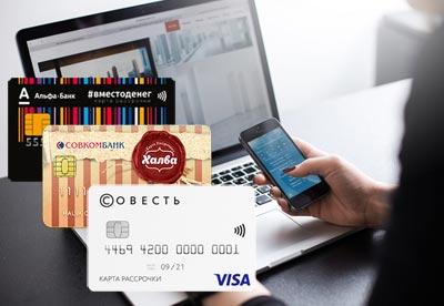 Интернет банк и мобильные приложения у карт рассрочки