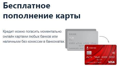 Бесплатное пополнение карты 100 дней без процентов Альфа Банка