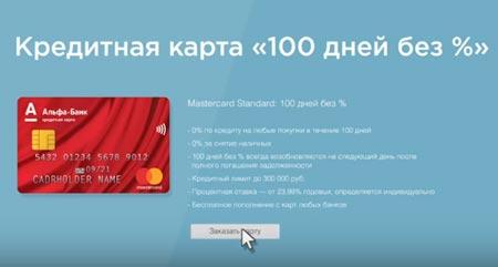 Заказ карты 100 дней без процентов через интернет