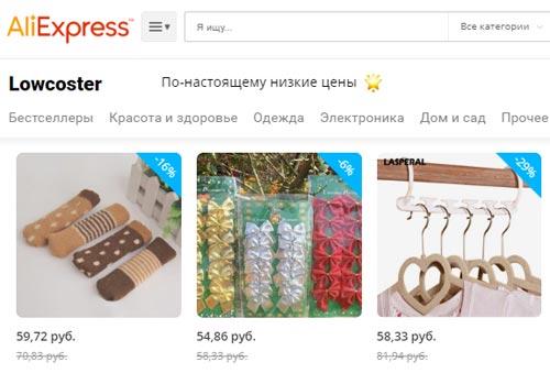 Низкие цены на Lowcoster Aliexpress
