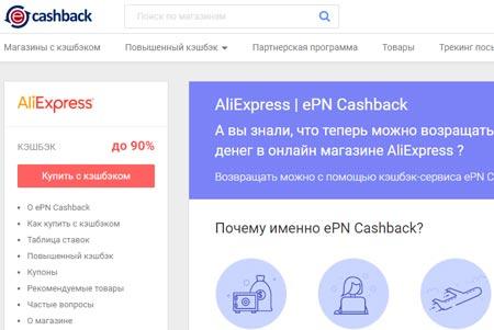 Кэшбэк сервис ЕПН для Lowcoster Aliexpress