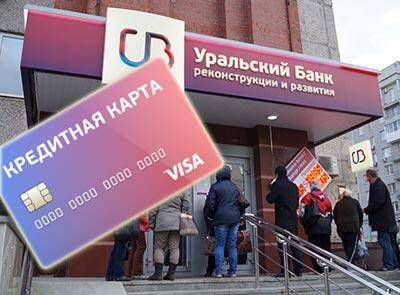 Кэшбэк за покупки по кредитной карте УБРиР