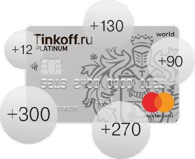 Бонусные баллы и кэшбэк по кредитной карте Tinkoff