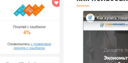 Кэшфорбрендс toy.ru
