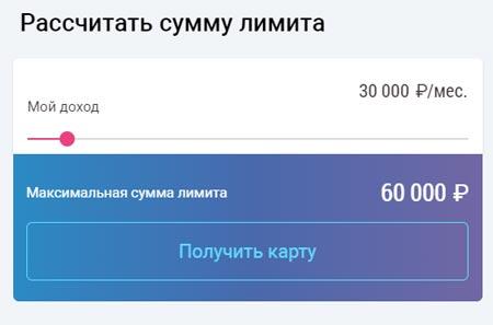 Кредитный калькулятор Убирир 120 дней без процентов