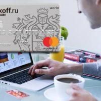 Кредитная карта Тинькофф: отзывы и реальные условия кредитки