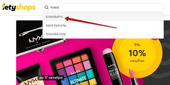 Магазин KrasotkaPro.ru на Letyshops