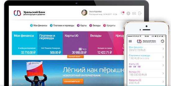 Мобильный банк и приложение УБРиР