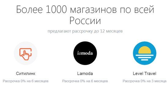 Список партнеров карты рассрочки Тинькофф Платинум