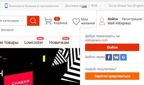 Регистрация нового пользователя Али на Главной