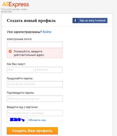 Заполнение анкеты пользователя при регистрации на Ali