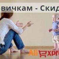 Купон новичка АлиЭкспресс: как получить и что такое