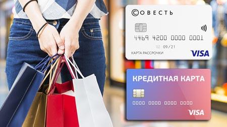 Карта рассрочки Совесть и кредитная карта УБРиР