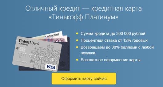 Условия и тарифы кредитной карты Тинькофф