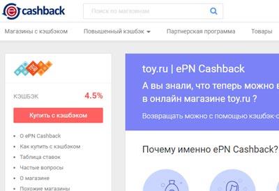 Toy.ru в кэшбэк сервисе ЕПН