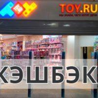 Кэшбэк Toy.ru до 5.3% – отзывы и лучшие кэшбэк сервисы