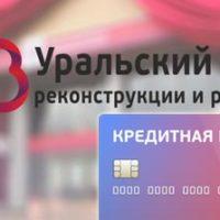 Кредитная карта 120 дней без процентов УБРиР: отзывы и условия