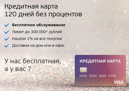 Тарифы карты банка реконструкции и развития 120 дней