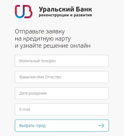 Форма анкеты на получение кредитной карты Уральского банка