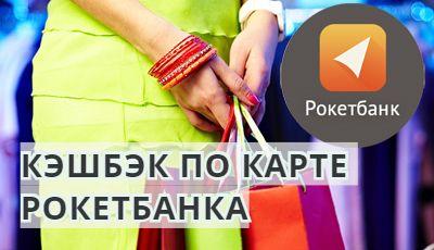 Кэшбэк и рокет рубли от Rocket банка