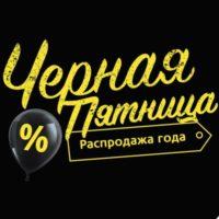Черная Пятница 2019 в России: какого числа будет в этом году распродажа в магазинах
