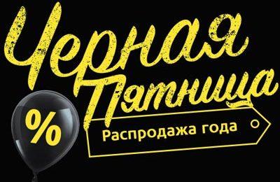 Черная Пятница 2020 в России: какого числа будет распродажа в магазинах