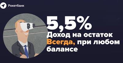 Проценты на остаток по счету в Rocket банке