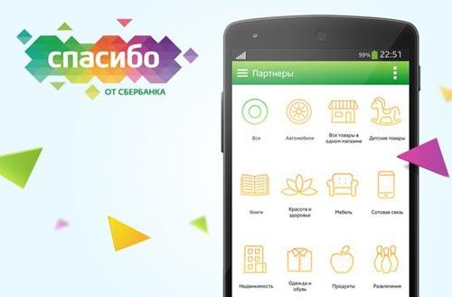 Скачать мобильное приложение спасибо от Сбербанка