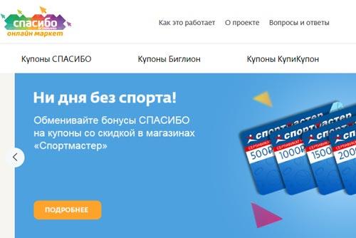 Онлайн Маркет от Сербанка и баллы Спасибо