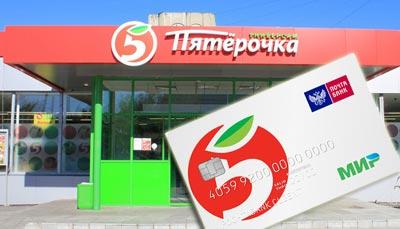 Карта «Пятерочка» Почта Банка: баллы и бонусы за покупки в магазинах