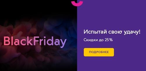 Связной Черная Пятница