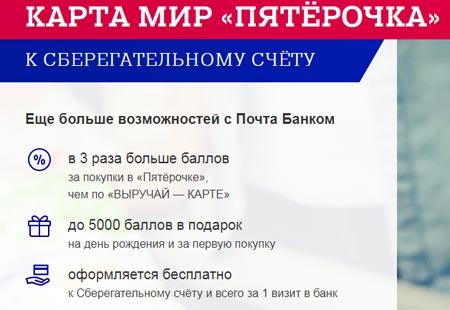 Бонусы по банковской карте Пятерочка от Почта Банка