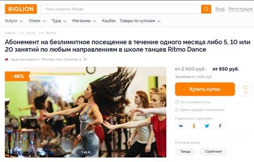 Пример купона на сайте Biglion.ru