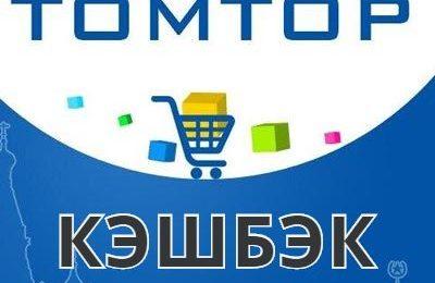 Кэшбэк Tomtop до 7% – отзывы, как получать кэшбэк за заказы в Томтоп
