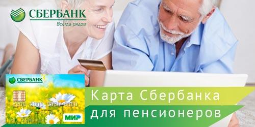 Социальные и пенсионные карты Сбербанка МИР