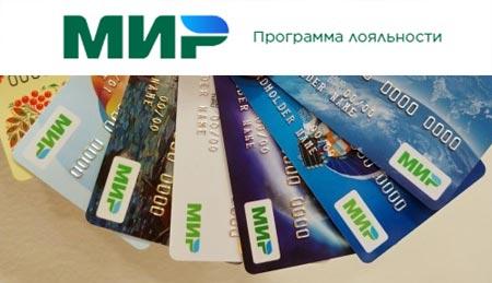 Карты МИР от разных банковских учреждений