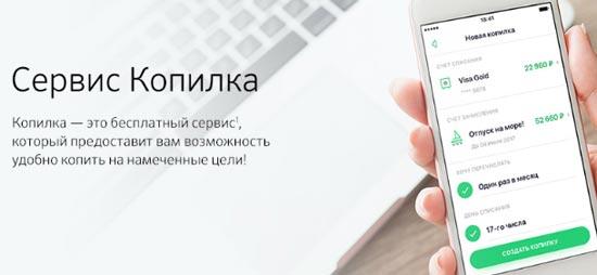 Сервис Копилка от Sberbank.ru