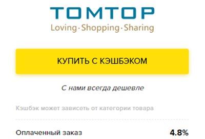 Кэшбек Megabonus Tomtop.com