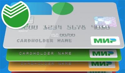 Банковские карты МИР от Сбера