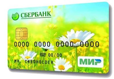 Пенсионная карта МИР от Сбера