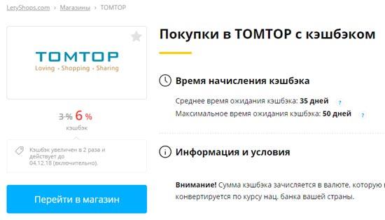 tomtop.com в летишопе