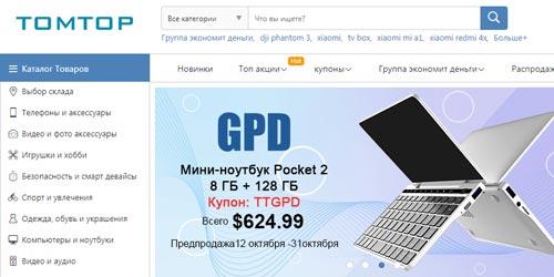 Интернет магазин Томтоп