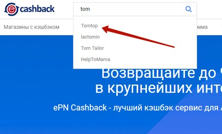 Томтоп.ком на ЕПН