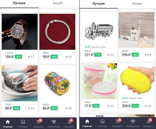 Примеры товаров на Joom по распродаже