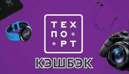 Кэшбэк Техпорт до 9% – отзывы и кэшбэк-сервисы для магазина